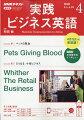 NHK ラジオ 実践ビジネス英語 2020年 04月号 [雑誌]