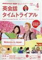 NHK ラジオ 英会話タイムトライアル 2020年 04月号 [雑誌]