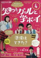 NHK テレビ 知りたガールと学ボーイ 2020年 04月号 [雑誌]