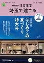 SUUMO注文住宅 埼玉で建てる 2020年春号 [雑誌]