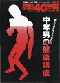 昭和40年男増刊 中年男の健康講座 2020年 04月号 [雑誌]