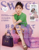 sweet (スウィート) 2020年 04月号 [雑誌]
