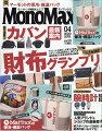 Mono Max (モノ・マックス) 2020年 04月号 [雑誌]