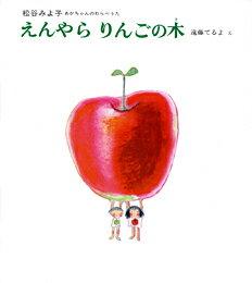 【楽天ブックスならいつでも送料無料】えんやらりんごの木 [ 松谷みよ子 ]