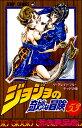 ジョジョの奇妙な冒険(53) ザ・グレイトフル・デッドの巻 (ジャンプコミックス) [ 荒木飛呂彦 ]