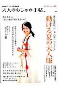 【送料無料】大人のおしゃれ手帖(vol.4)