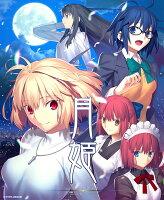 月姫 -A piece of blue glass moon- 初回限定版 PS4版