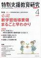 特別支援教育研究 2020年 04月号 [雑誌]