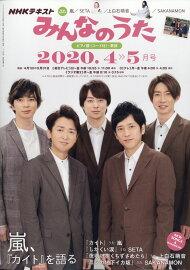 NHK みんなのうた 2020年 04月号 [雑誌]
