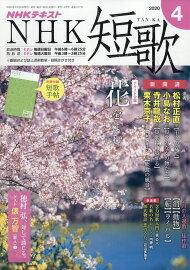 NHK 短歌 2020年 04月号 [雑誌]