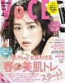 VoCE (ヴォーチェ) 2020年 04月号 [雑誌]