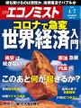 エコノミスト 2020年 4/7号 [雑誌]