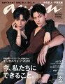 anan (アンアン) 2020年 4/8号 [雑誌]