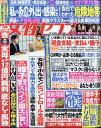 女性セブン 2020年 4/30号 [雑誌] - 楽天ブックス