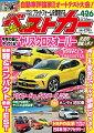 ベストカー 2020年 4/26号 [雑誌]