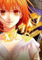 オンライン The Comic 10巻