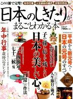 日本のしきたりがまるごとわかる本