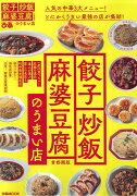 餃子・炒飯・麻婆豆腐のうまい店 首都圏版