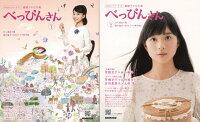 【バーゲン本】連続テレビ小説べっぴんさん 2冊組ーNHKドラマ・ガイド