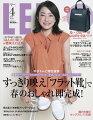 LEE (リー) 2020年 04月号 [雑誌]