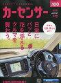 カーセンサー関西版 2020年 04月号 [雑誌]