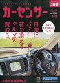 カーセンサー東日本版 2020年 04月号 [雑誌]