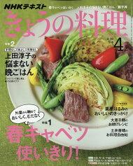 NHK きょうの料理 2020年 04月号 [雑誌]