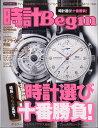 時計 Begin (ビギン) 2020年 04月号 [雑誌]
