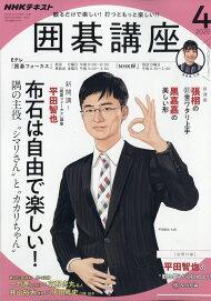 NHK 囲碁講座 2020年 04月号 [雑誌]