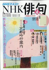 NHK 俳句 2020年 04月号 [雑誌]