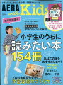 AERA with Kids (アエラ ウィズ キッズ) 2020年 04月号 [雑誌]