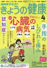 NHK きょうの健康 2020年 04月号 [雑誌]