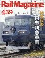 Rail Magazine (レイル・マガジン) 2020年 04月号 [雑誌]