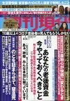 週刊現代 2020年 4/4号 [雑誌]