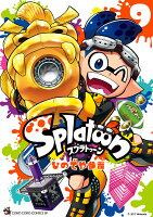 Splatoon 9巻