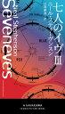 楽天ブックスで買える「七人のイヴ 3 (新☆ハヤカワ・SF・シリーズ) [ ニール・スティーヴンスン ]」の画像です。価格は2,160円になります。