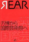 REAR(40(2017)) 芸術批評誌 芸術・批評・ドキュメント 特集:万博から国際芸術祭へ/あいち発あいち脱あいち超