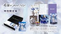 有翼のフロイライン 限定版 PS4版