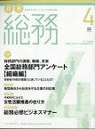 月刊 総務 2020年 04月号 [雑誌]