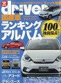 ドライバー 2020年 04月号 [雑誌]