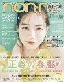 non・no(ノンノ) 2020年 04月号 [雑誌]