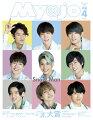 ちっこいMyojo (ミョウジョウ) 2020年 04月号 [雑誌]