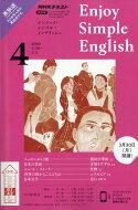 Enjoy Simple English (エンジョイ・シンプル・イングリッシュ) 2020年 04月号 [雑誌]