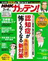 NHKガッテン! 2020年 04月号 [雑誌]