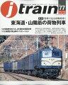 j train (ジェイ・トレイン) 2020年 04月号 [雑誌]