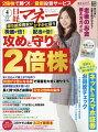 日経マネー 2020年 04月号 [雑誌]