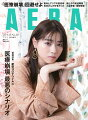 AERA (アエラ) 2020年 4/13号【表紙:西野七瀬】 [雑誌]