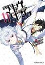 武装少女マキャヴェリズム (11) (角川コミックス・エース