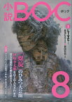 BOC 8 (単行本) [ 小説BOC編集部 ]