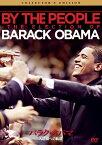 バラク・オバマ 大統領への軌跡 コレクターズ・エディション [ バラク・オバマ ]
